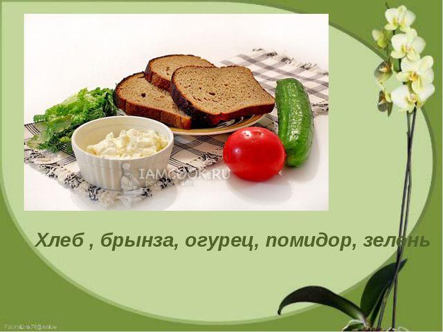 Хлеб , брынза, огурец, помидор, зелень