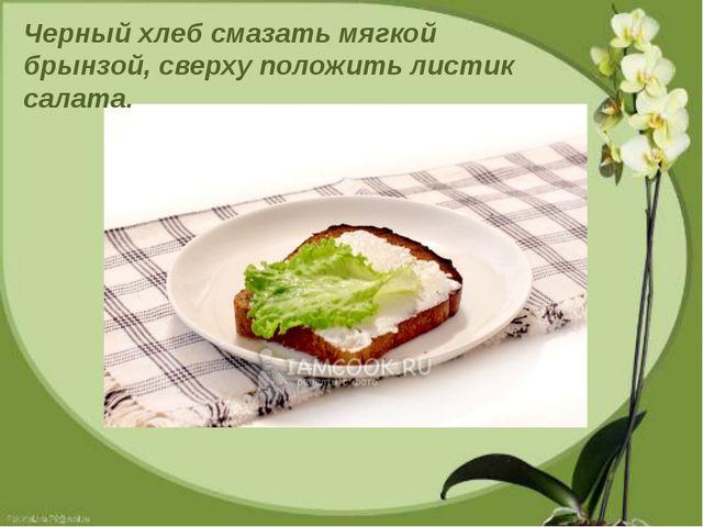 Черный хлеб смазать мягкой брынзой, сверху положить листик салата.