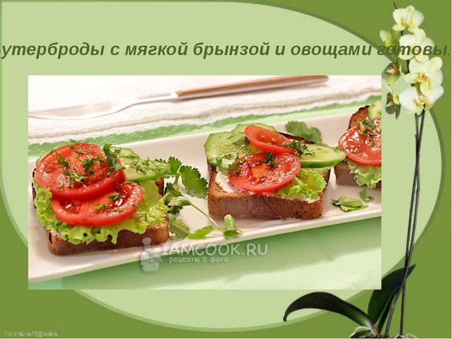Бутерброды с мягкой брынзой и овощами готовы.