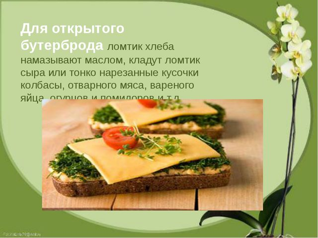Для открытого бутерброда ломтик хлеба намазывают маслом, кладут ломтик сыра и...