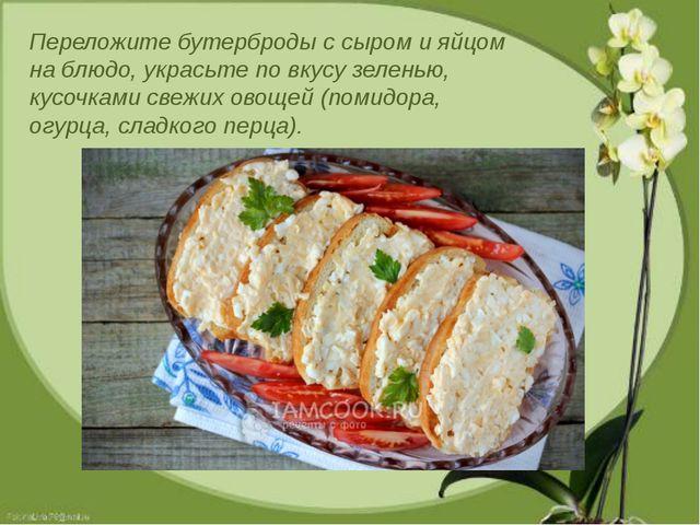 Переложите бутерброды с сыром и яйцом на блюдо, украсьте по вкусу зеленью, ку...