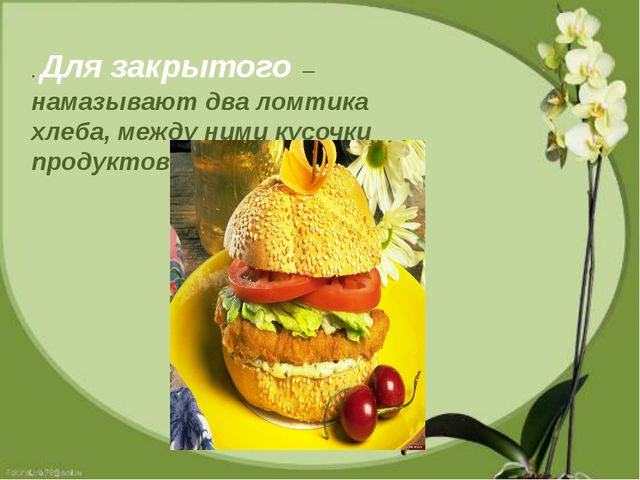 . Для закрытого – намазывают два ломтика хлеба, между ними кусочки продуктов...