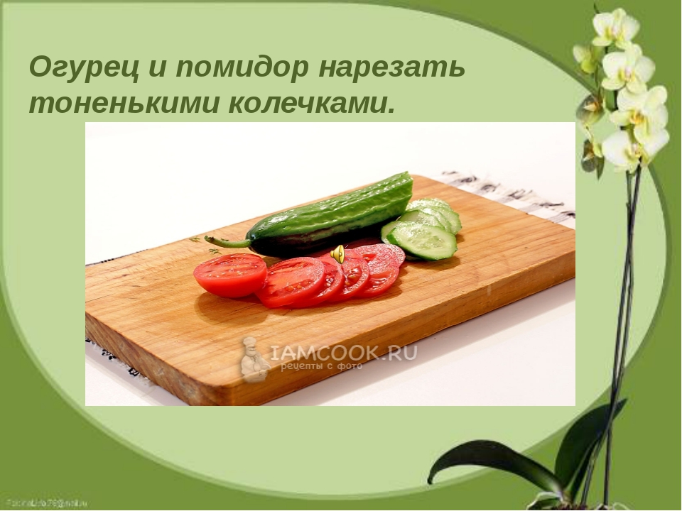 Огурец и помидор нарезать тоненькими колечками.