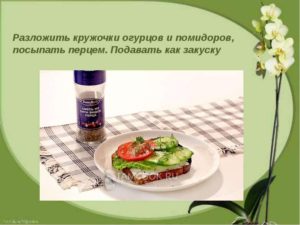 Разложить кружочки огурцов и помидоров, посыпать перцем. Подавать как закуску
