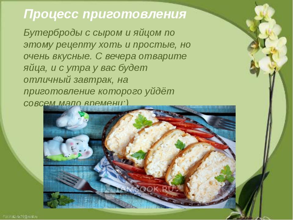 Процесс приготовления Бутерброды с сыром и яйцом по этому рецепту хоть и прос...