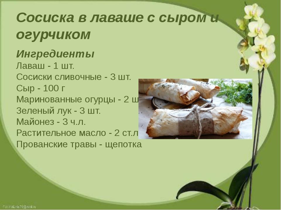 Сосиска в лаваше с сыром и огурчиком Ингредиенты Лаваш - 1 шт. Сосиски сливоч...