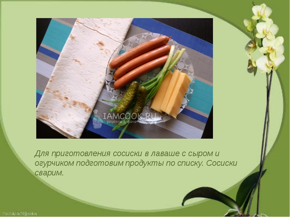 Для приготовления сосиски в лаваше с сыром и огурчиком подготовим продукты по...