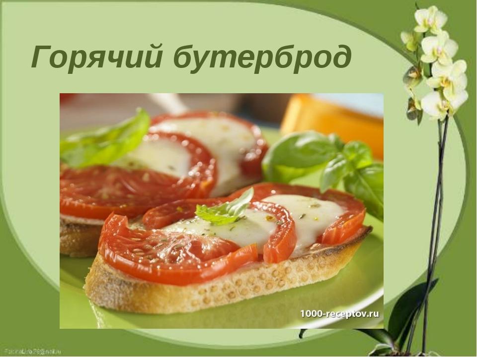 Горячий бутерброд