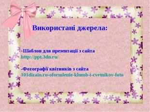Використані джерела: -Шаблон для презентації з сайта http://ppt.3dn.ru/ -Фот