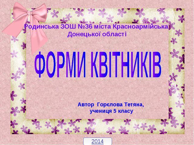 Родинська ЗОШ №36 міста Красноармійська Донецької області 2014 Автор Горєлова...