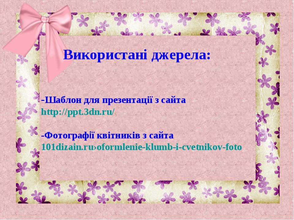 Використані джерела: -Шаблон для презентації з сайта http://ppt.3dn.ru/ -Фот...