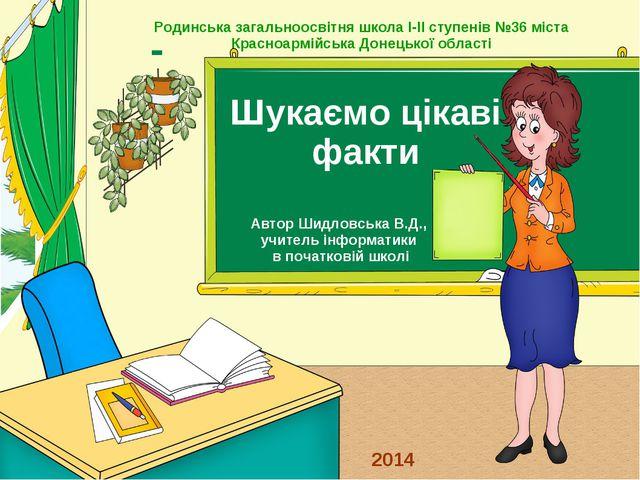 Родинська загальноосвітня школа І-ІІ ступенів №36 міста Красноармійська Донец...