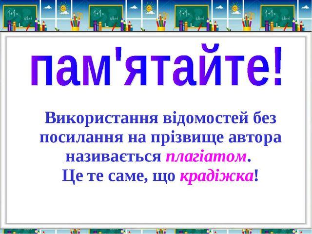 Використання відомостей без посилання на прізвище автора називається плагіато...