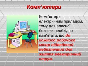 Комп'ютери Комп'ютер є електричним приладом, тому для власної безпеки необхід