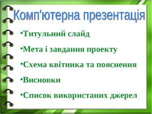 Титульний слайд Мета і завдання проекту Схема квітника та пояснення Висновки