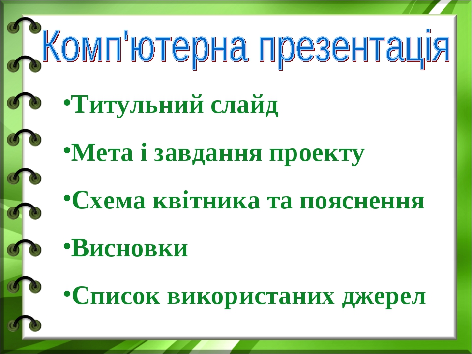 Титульний слайд Мета і завдання проекту Схема квітника та пояснення Висновки...
