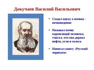 Докучаев Василий Васильевич Создал науку о почвах – почвоведение Называл почв