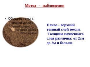 Метод - наблюдения Почва - верхний темный слой земли. Толщина почвенного слоя