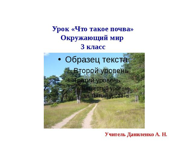 Урок «Что такое почва» Окружающий мир 3 класс Учитель Даниленко А. Н.