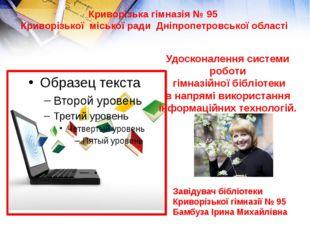 Криворізька гімназія № 95 Криворізької міської ради Дніпропетровської області