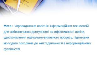 Мета :Упровадження новітніх інформаційних технологій для забезпечення доступ