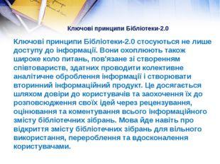 Ключові принципи Бібліотеки-2.0 Ключові принципи Бібліотеки-2.0 стосуються не