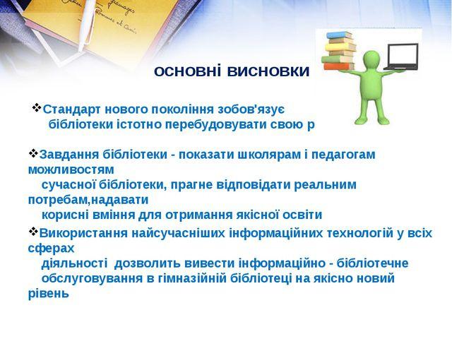 основні висновки Стандарт нового покоління зобов'язує бібліотеки істотно пере...