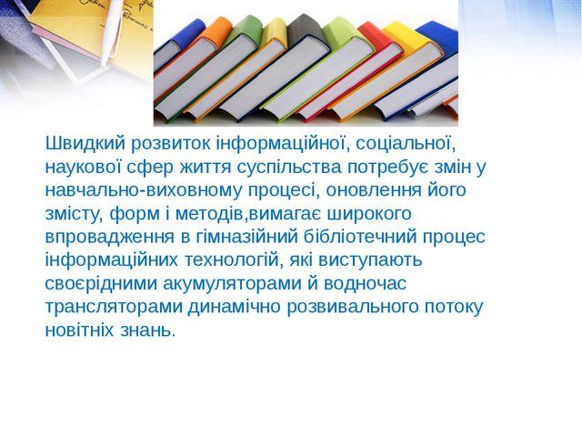 Швидкий розвиток інформаційної, соціальної, наукової сфер життя суспільства...