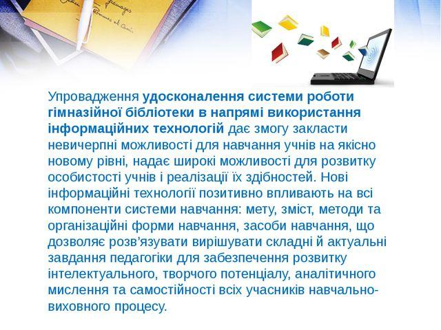 Упровадженняудосконалення системи роботи гімназійної бібліотеки в напрямі ви...