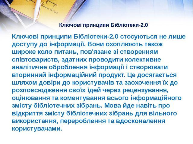 Ключові принципи Бібліотеки-2.0 Ключові принципи Бібліотеки-2.0 стосуються не...
