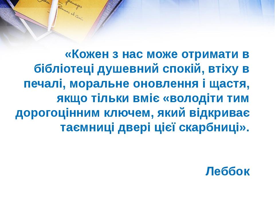 «Кожен з нас може отримати в бібліотеці душевний спокій, втіху в печалі, мора...