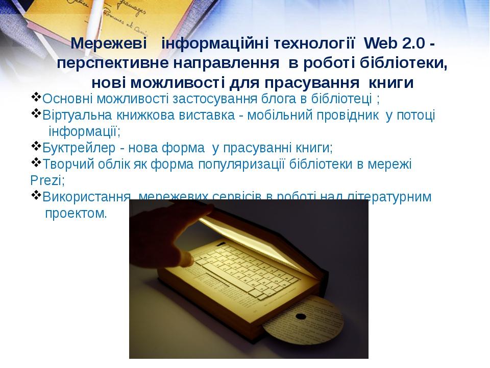 Мережеві інформаційні технології Web 2.0 - перспективне направлення в роботі...