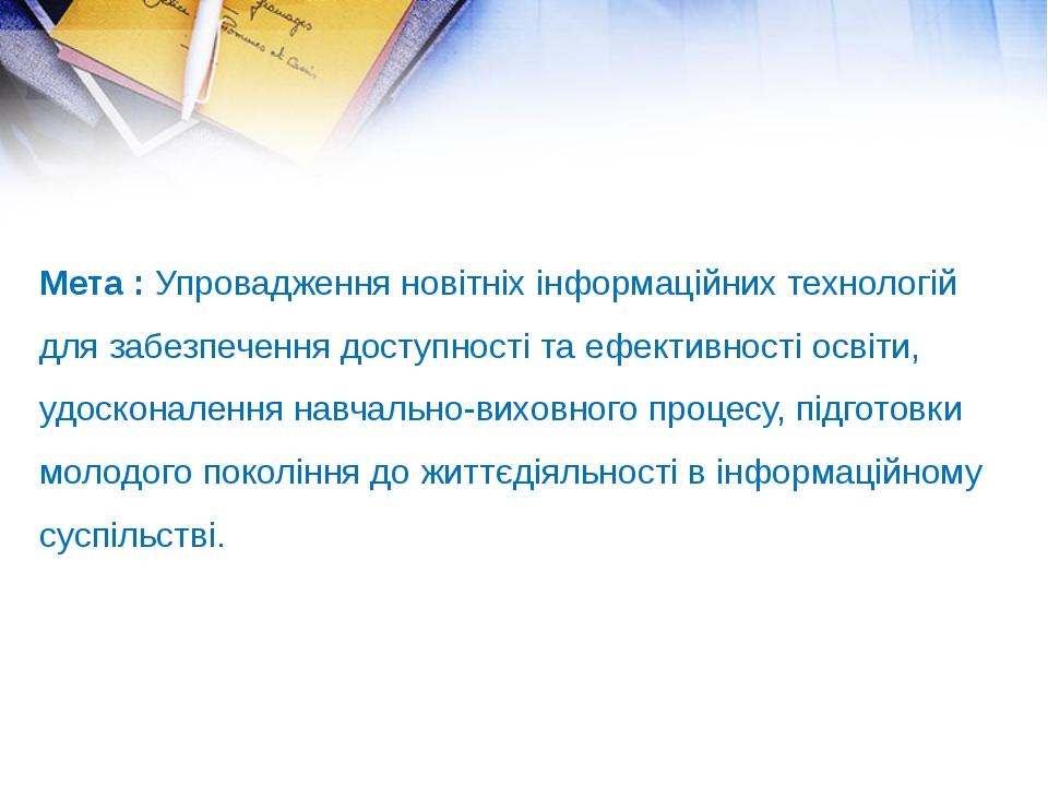 Мета :Упровадження новітніх інформаційних технологій для забезпечення доступ...