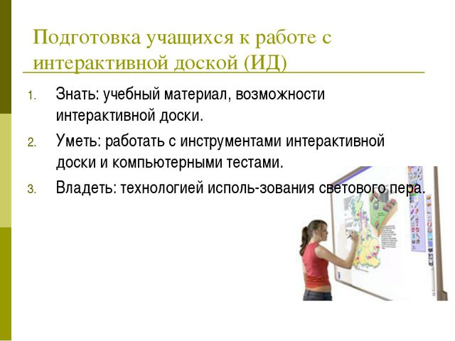 Подготовка учащихся к работе с интерактивной доской (ИД) Знать: учебный матер...