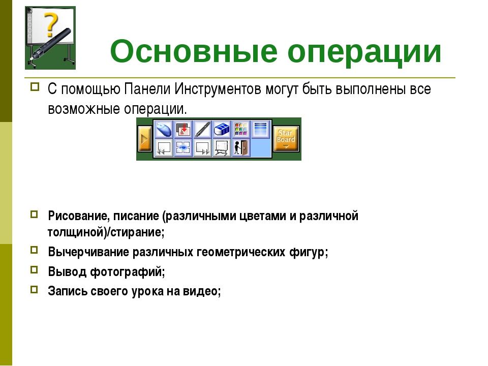 Основные операции С помощью Панели Инструментов могут быть выполнены все воз...