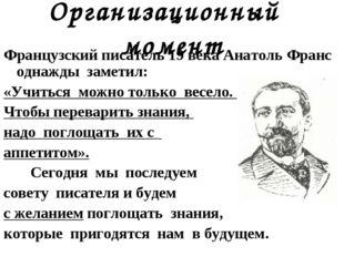 Организационный момент Французский писатель 19 века Анатоль Франс однажды зам