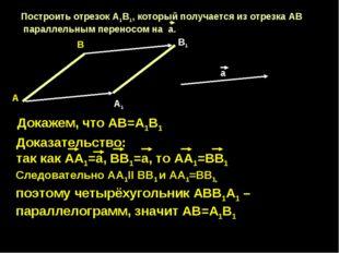 Построить отрезок А1В1, который получается из отрезка АВ параллельным перенос