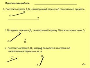 Практическая работа. 1. Построить отрезок А1В1, симметричный отрезку АВ относ