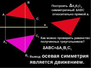 а А В С Построить ∆А1В1С1, симметричный ∆АВС относительно прямой а. А1 В1 С1