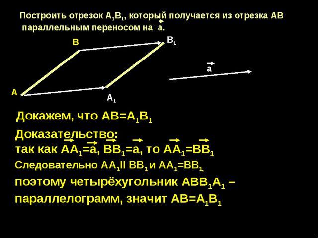 Построить отрезок А1В1, который получается из отрезка АВ параллельным перенос...