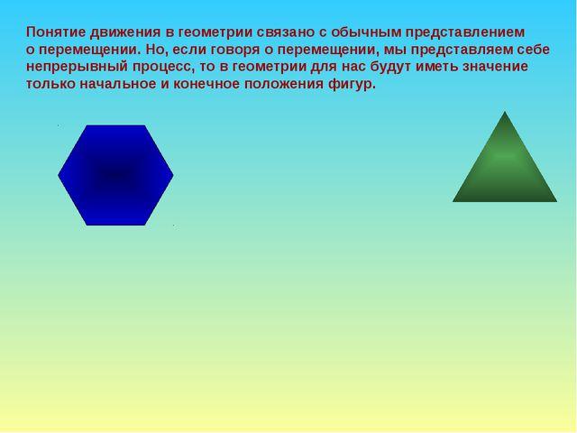 Понятие движения в геометрии связано с обычным представлением о перемещении....