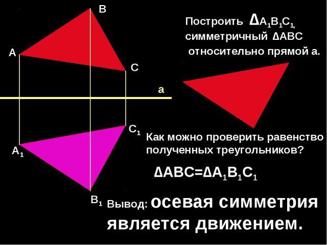 а А В С Построить ∆А1В1С1, симметричный ∆АВС относительно прямой а. А1 В1 С1...