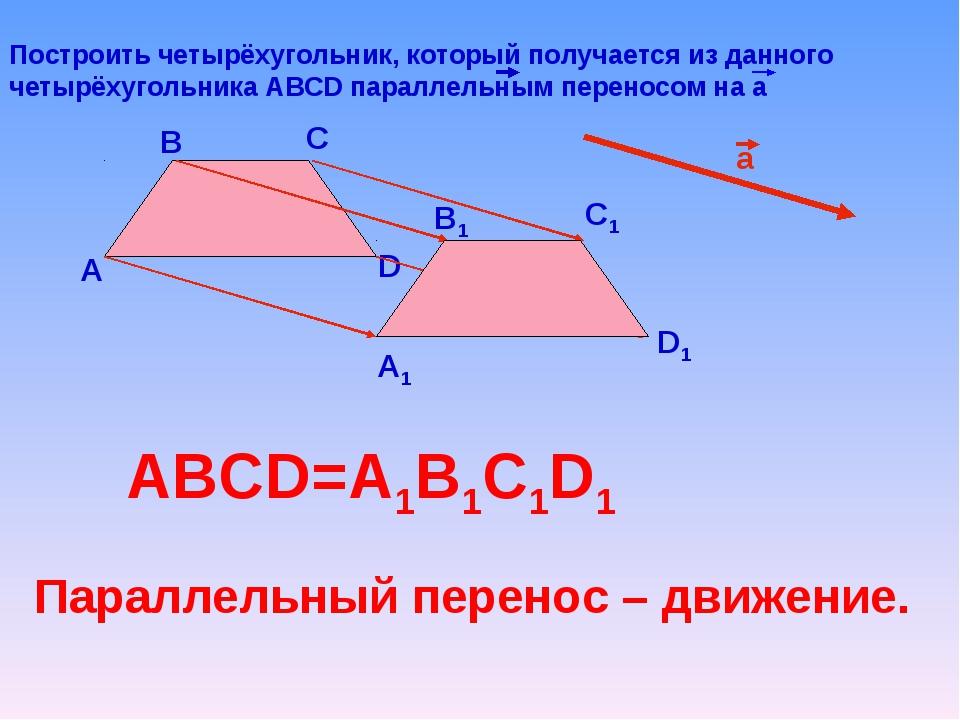 Построить четырёхугольник, который получается из данного четырёхугольника АВС...