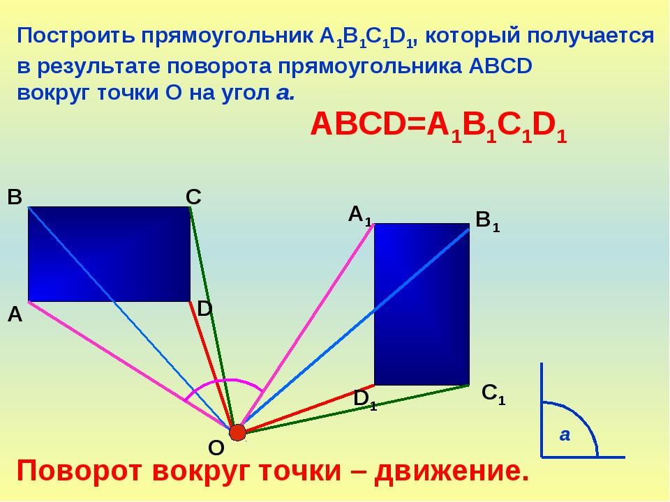 Построить прямоугольник А1В1С1D1, который получается в результате поворота пр...