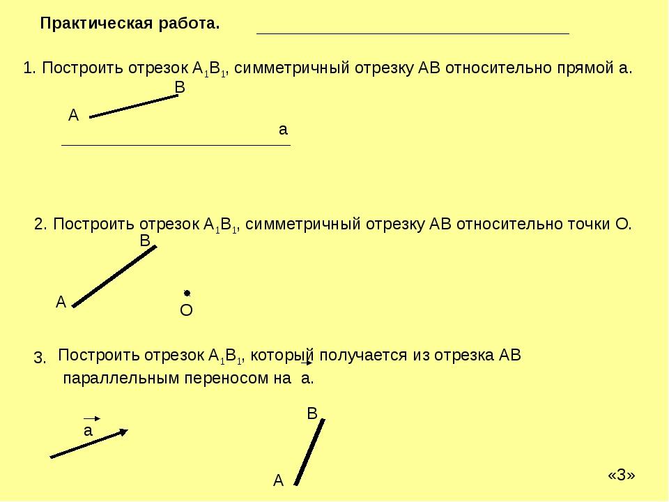 Практическая работа. 1. Построить отрезок А1В1, симметричный отрезку АВ относ...