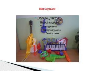 Мир музыки