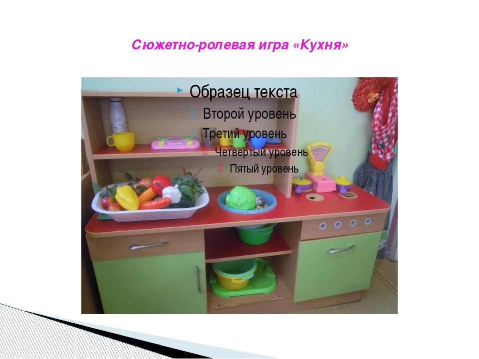 Сюжетно-ролевая игра «Кухня»
