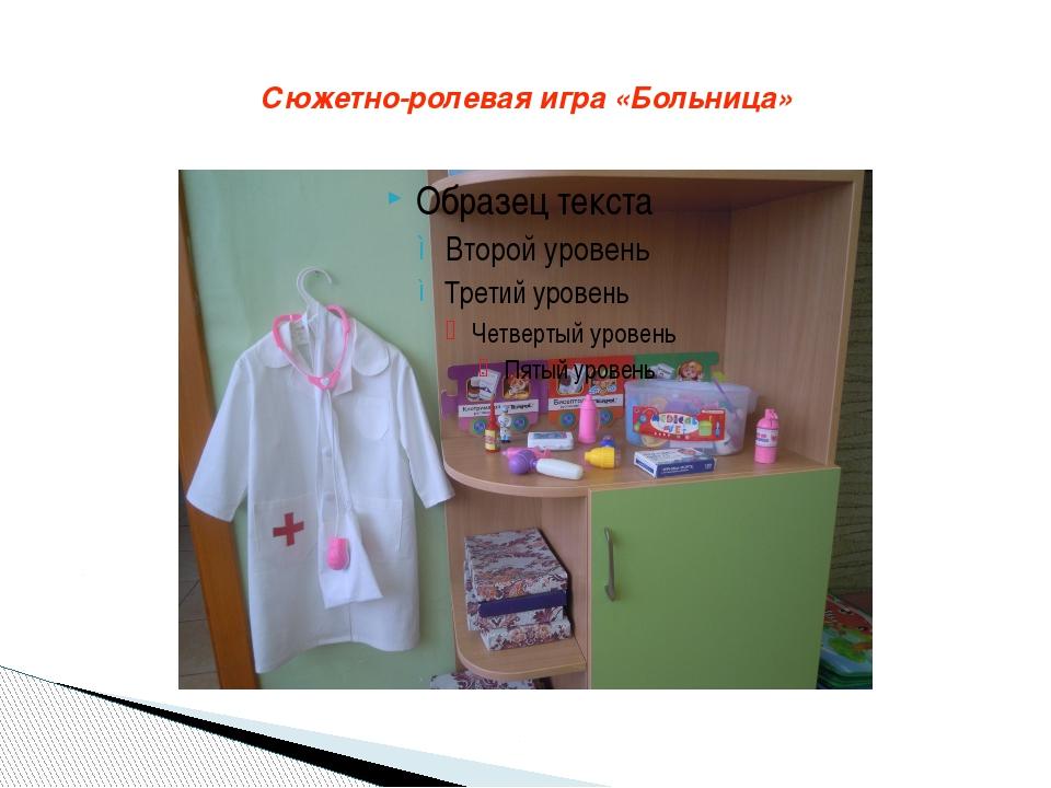 Сюжетно-ролевая игра «Больница»