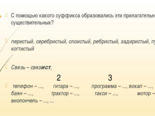 С помощью какого суффикса образовались эти прилагательные от существительных