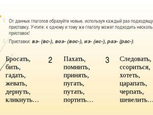 От данных глаголов образуйте новые, используя каждый раз подходящую приставк